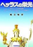 ヘッラスの栄光:古代ギリシア文明史講義 下巻: マケドニア台頭からヘッラス衰滅まで