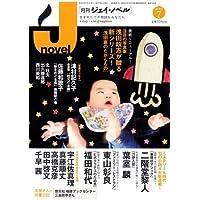月刊 J-novel (ジェイ・ノベル) 2010年 07月号