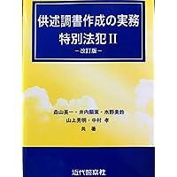 Amazon.co.jp: 井内顯策: 本
