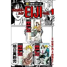 【極!合本シリーズ】 サイコメトラーEIJI1巻