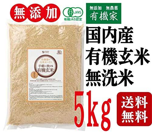 無添加 国産 有機 玄米 < 無洗米 >5kg★ 送料無料 宅配便 ★ 国内産有機玄米100% 炊飯器の 白米モード でも 手軽に 美味しく 炊ける