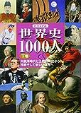 ビジュアル 世界史1000人(下巻)