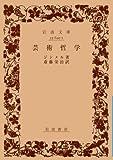 芸術哲学 (岩波文庫 青 644-5)