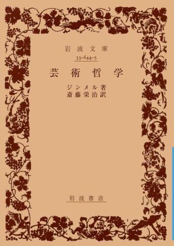 芸術哲学 (岩波文庫 青 644-5)の詳細を見る