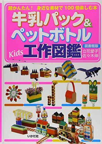 牛乳パック&ペットボトルKids工作図鑑―超かんたん!身近な...