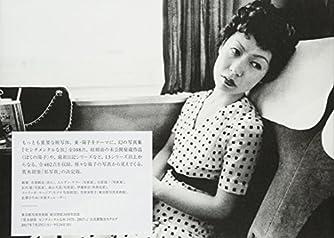 荒木経惟 センチメンタルな旅 1971-2017-