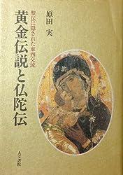 黄金伝説と仏陀伝―聖伝に隠された東西交流