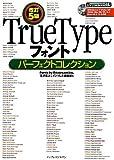 改訂5版 TrueTypeフォントパーフェクトコレクション (IJデジタルBOOK)