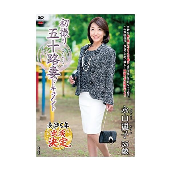 初撮り五十路妻ドキュメント 永山麗子 センタービ...の商品画像