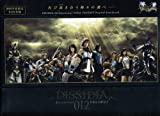 「DISSIDIA 012[deodecim] オリジナル・サウンドトラック(初回生産限定盤)(DVD付)」の画像