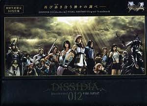 DISSIDIA 012【duodecim】FINAL FANTASY オリジナル・サウンドトラック(初回生産限定盤)(DVD付)