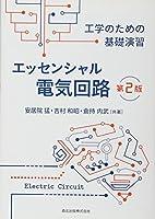 エッセンシャル電気回路(第2版) 工学のための基礎演習