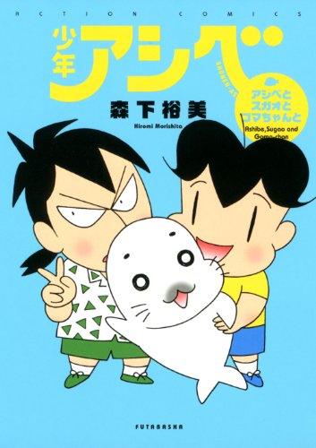 少年アシベ アシベとスガオとゴマちゃんと (アクションコミックス)