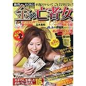 金の亡者女 2010年 03月号 [雑誌]