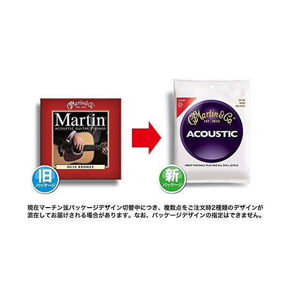 Martin アコースティックギター弦 MAR...の紹介画像3