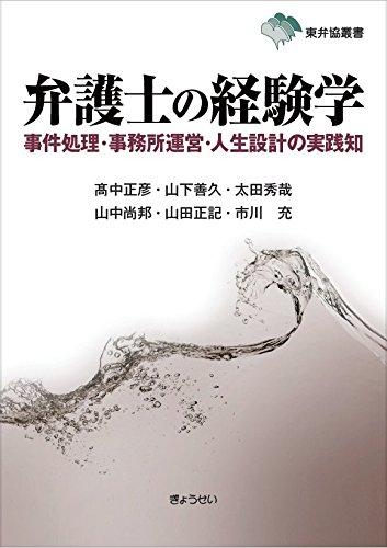 弁護士の経験学  事件処理・事務所運営・人生設計の実践知 (東弁協叢書)