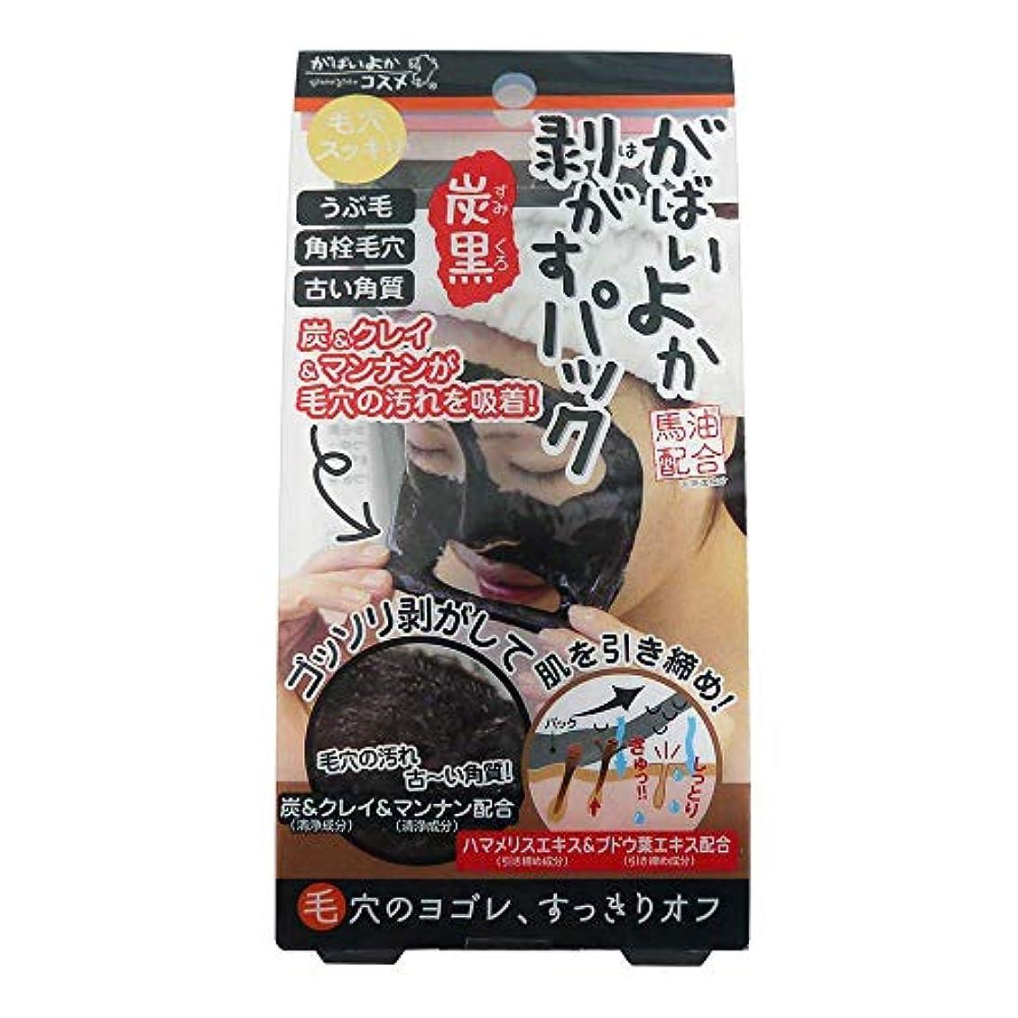 膨張する一口ポルティコがばいよか剥がすパック 炭黒 90g