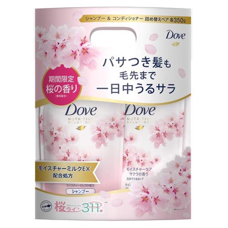 安らぎ一次現実Dove(ダヴ) ダヴモイスチャー サクラ かえペア ボディソープ 詰替え用 350g+350g