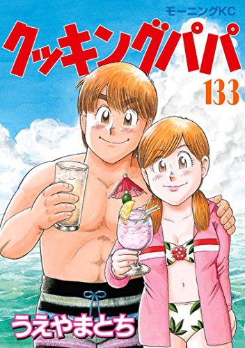 クッキングパパ(133) (モーニングコミックス)