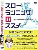 スローランニングのススメ -ウォーキング&ジョグでフルマラソンへ- [DVD]