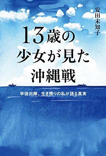 13歳の少女が見た沖縄戦~学徒出陣、生き残りの私が語る真実~の詳細を見る