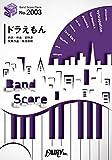 バンドスコアピース2003 ドラえもん by 星野源~『映画ドラえもん のび太の宝島』主題歌
