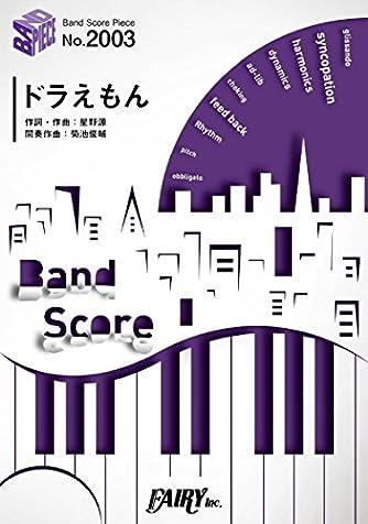 バンドスコアピースBP2003 ドラえもん / 星野源 ~『映画ドラえもん のび太の宝島』主題歌 (BAND SCORE PIECE)
