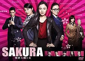 SAKURA~事件を聞く女~ [DVD]
