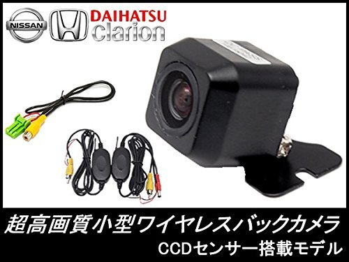 HC305-A 対応 高画質 CCDバックカメラ 車載用 広角170°高画質CCDセンサー 【ワイヤレスキット付】