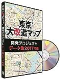 東京大改造マップ開発プロジェクトデータ集2017年版