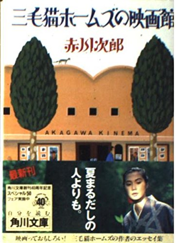 三毛猫ホームズの映画館 (角川文庫)の詳細を見る