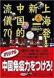 上海発! 新・中国的流儀70 (講談社+α文庫)