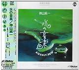 AQUALY DEW 水の音楽