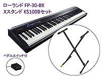 【Xスタンド KS100B セット】 ROLAND/ローランド FP-30 BK 電子ピアノ 黒/ブラック