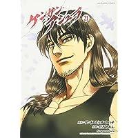 ケンガンアシュラ 21 (裏少年サンデーコミックス)