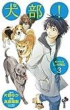 犬部!ボクらのしっぽ戦記(3) (少年サンデーコミックス)