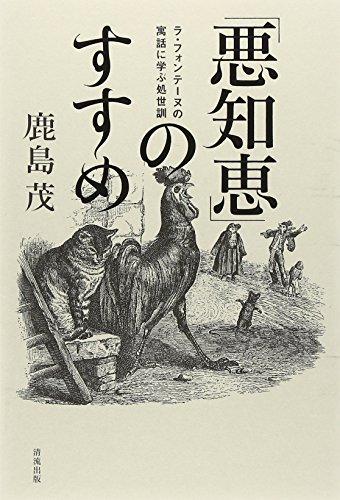 「悪知恵」のすすめ -ラ・フォンテーヌの寓話に学ぶ処世訓-