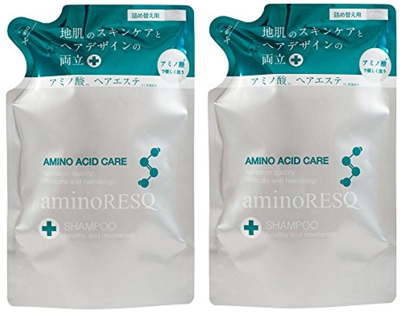 換気白い地元【2個セット】aminoRESQ アミノレスキュー シャンプー詰替