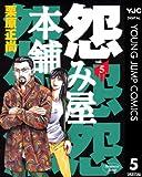 怨み屋本舗 5 (ヤングジャンプコミックスDIGITAL)