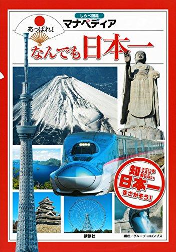 しらべ図鑑マナペディア なんでも日本一の詳細を見る