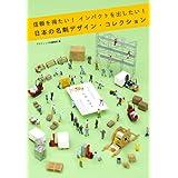 信頼を得たい!インパクトをだしたい!日本の名刺デザイン・コレクション