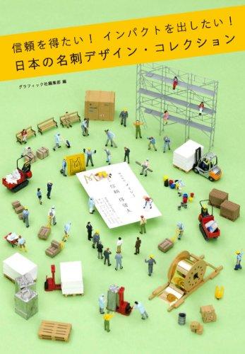 信頼を得たい!インパクトをだしたい!日本の名刺デザイン・コレクションの詳細を見る