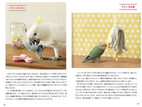 インコを幸せにするためのおもちゃ・アイデアブック: 問題行動の予防・環境エンリッチメントに
