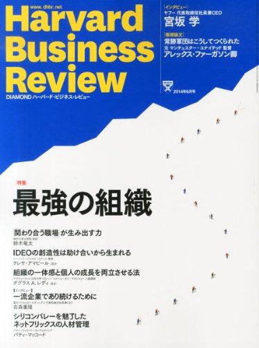 Harvard Business Review (ハーバード・ビジネス・レビュー) 2014年 06月号 [雑誌]の詳細を見る