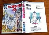 氷の魔物の物語 8 (いち好き・コミックス)