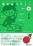 CD付 ワンランク上の電話応対マナー [単行本(ソフトカバー)] / 北原 千園実 (著); あさ出版 (刊)