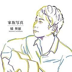 橘和徳「故郷」のジャケット画像