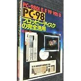 PC-98 フロッピーディスクの完全活用