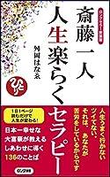 ロングセラー新装版 斎藤一人 人生楽らくセラピー (ロング新書)