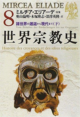 世界宗教史〈8〉諸世界の邂逅から現代まで(下) (ちくま学芸文庫)の詳細を見る